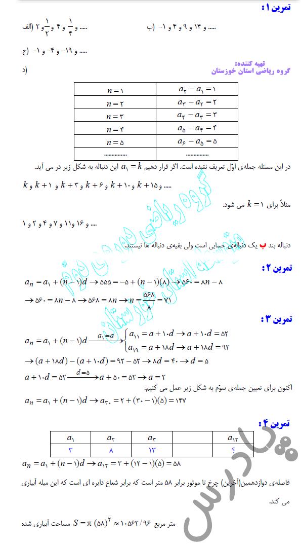 حل تمرین صفحه 70 ریاضی دوازدهم انسانی