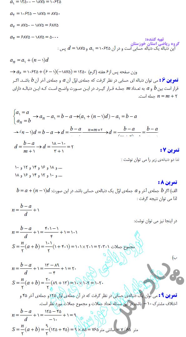 ادامه حل تمرین صفحه 70 ریاضی دوازدهم انسانی