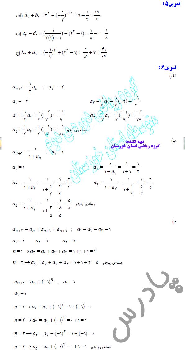 حل تمرین5و6 صفحه 58 ریاضی دوازدهم انسانی