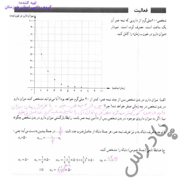 پاسخ فعالیت صفحه 75 ریاضی و آمار دوازدهم