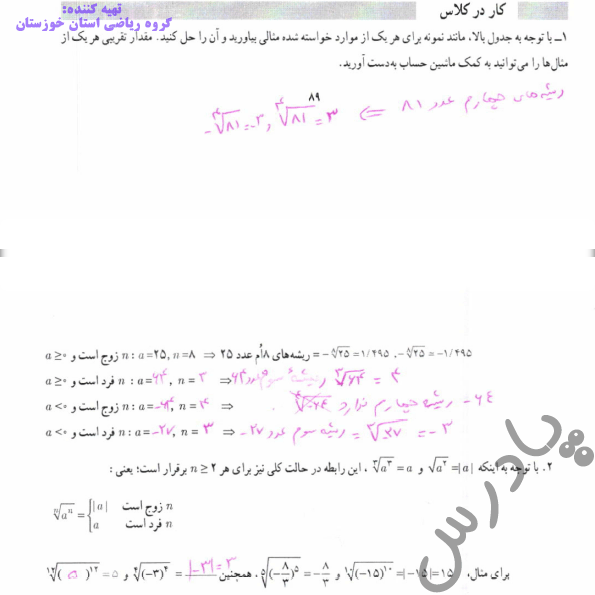 جواب کاردرکلاس صفحه 90 ریاضی دوازدهم انسانی