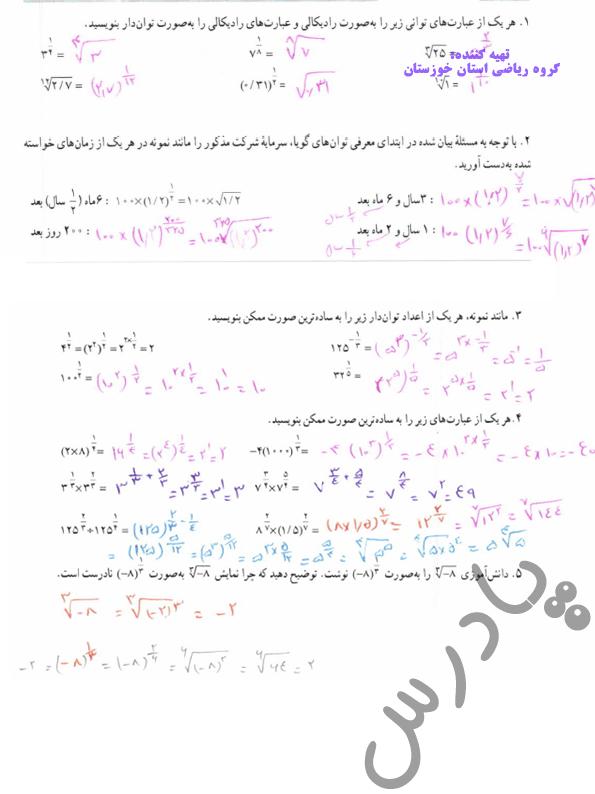 جواب کاردرکلاس صفحه 93 ریاضی دوازدهم انسانی