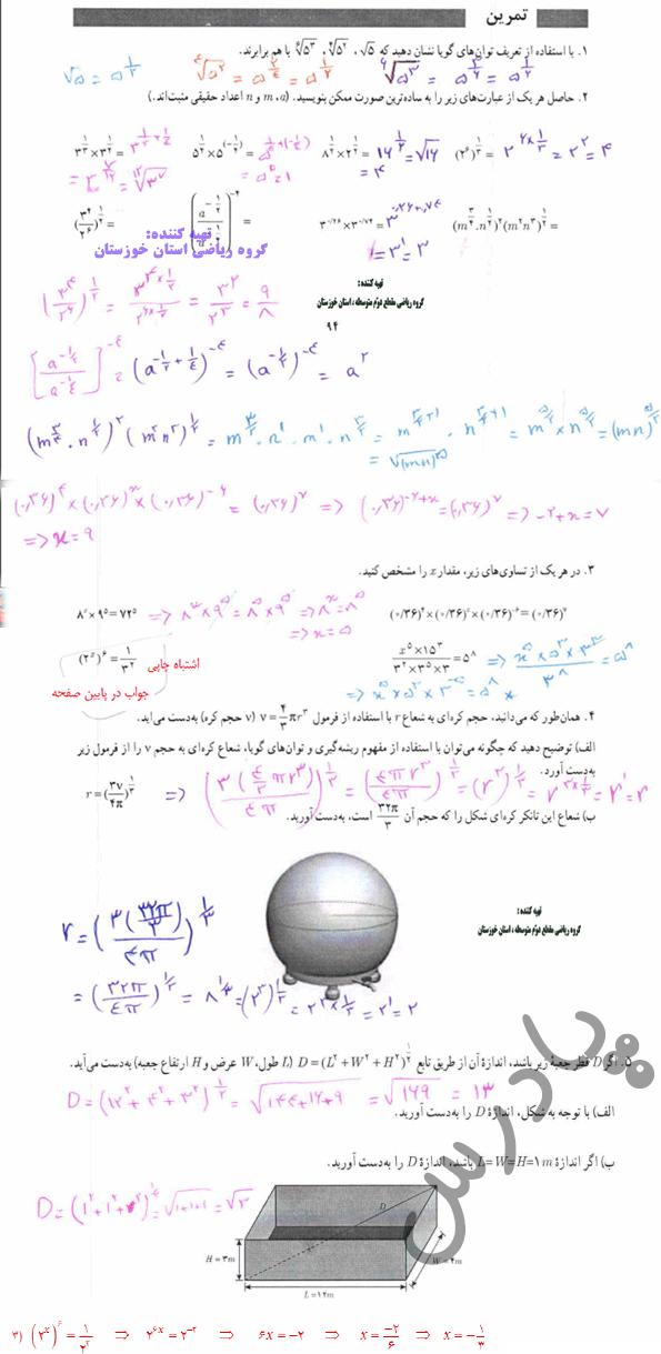 حل تمرین صفحه 94 ریاضی دوازدهم انسانی