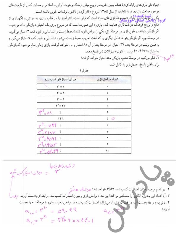 پاسخ فعالیت صفحه 96 ریاضی دوازدهم انسانی