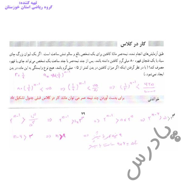 جواب کاردرکلاس صفحه 79 ریاضی دوازدهم انسانی