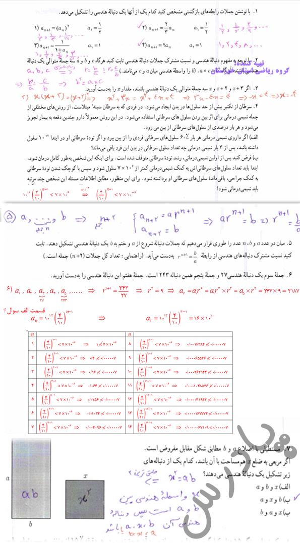 حل تمرین صفحه 84 ریاضی دوازدهم انسانی