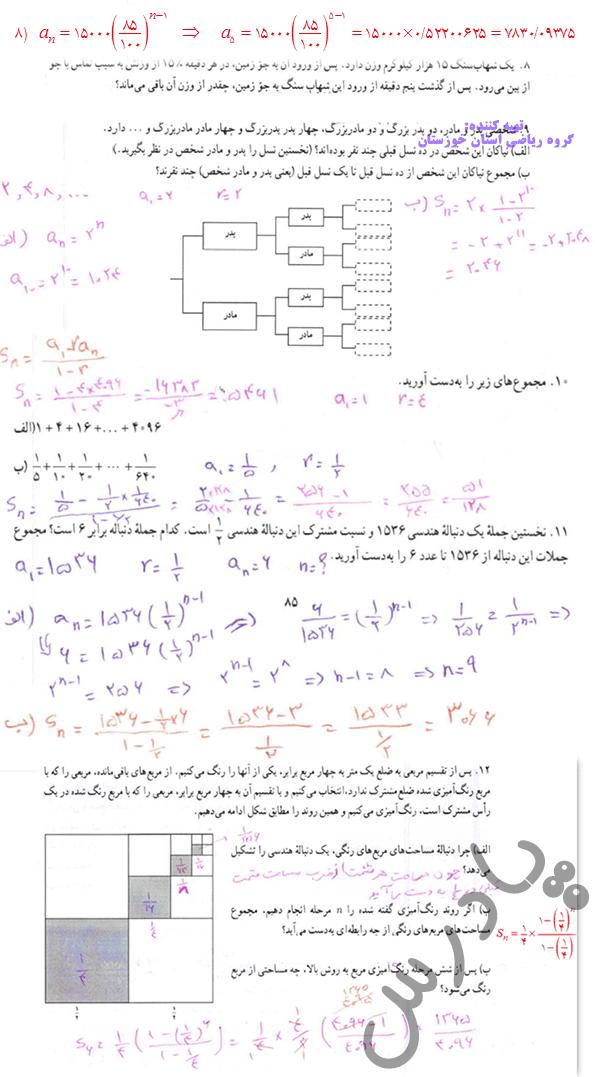 ادامه حل تمرین صفحه 84 ریاضی دوازدهم انسانی