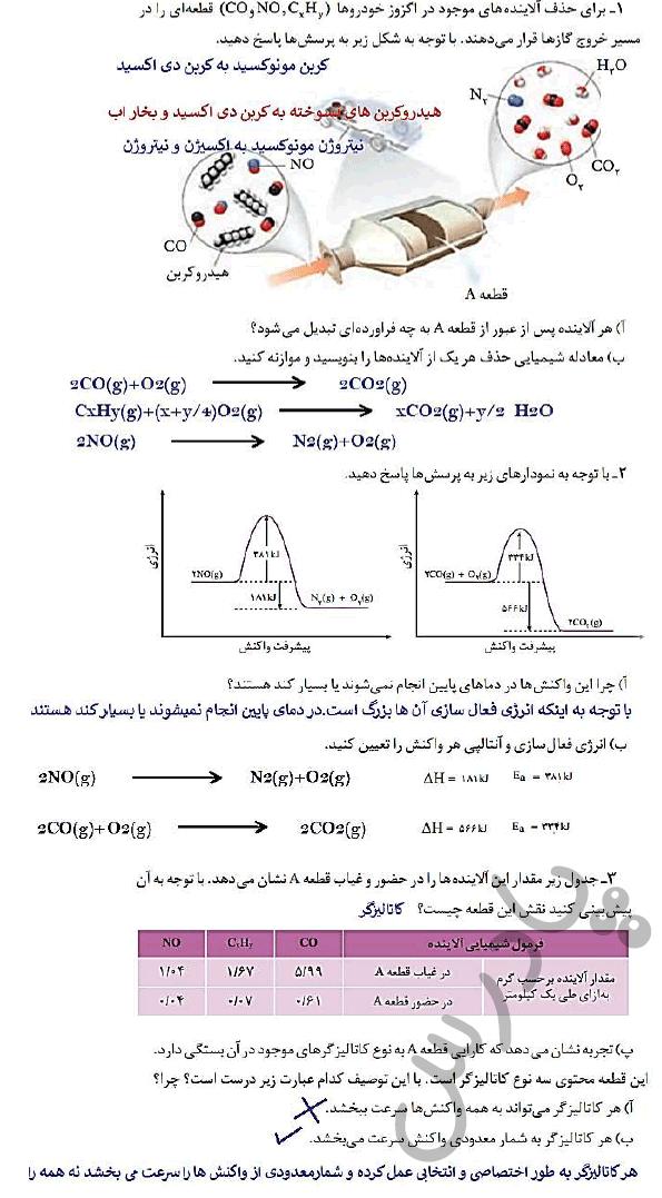 پاسخ با هم بیاندیشیم صفحه 97 شیمی دوازدهم