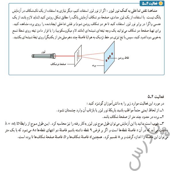 جواب پرسش 4 فصل 4 فیزیک دوازدهم