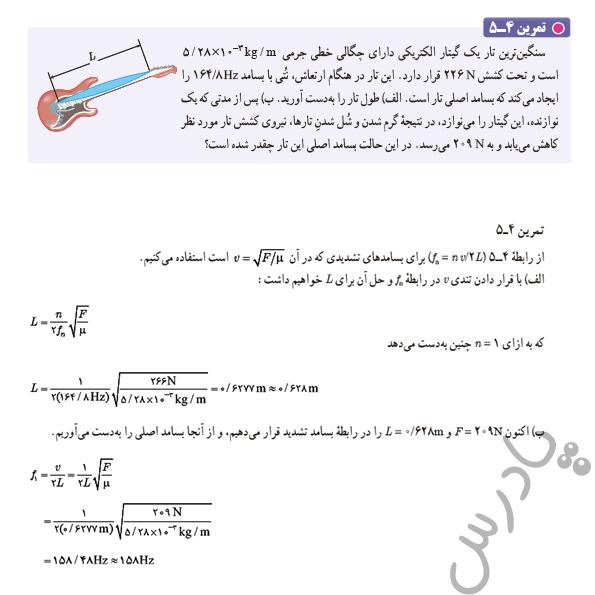 حل تمرین 5 فصل 4 فیزیک دوازدهم