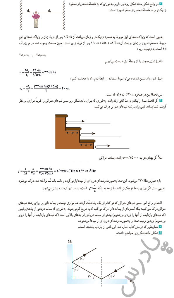 حل مسائل 1 تا4 فصل 4 فیزیک دوازدهم