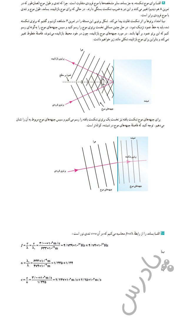 حل مسائل 9 و10 فصل 4 فیزیک دوازدهم