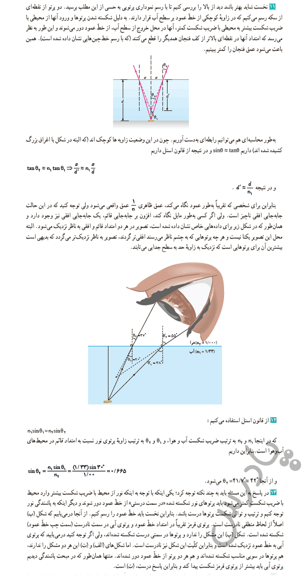 حل مسائل 11 تا13 آخر فصل4 فیزیک دوازدهم