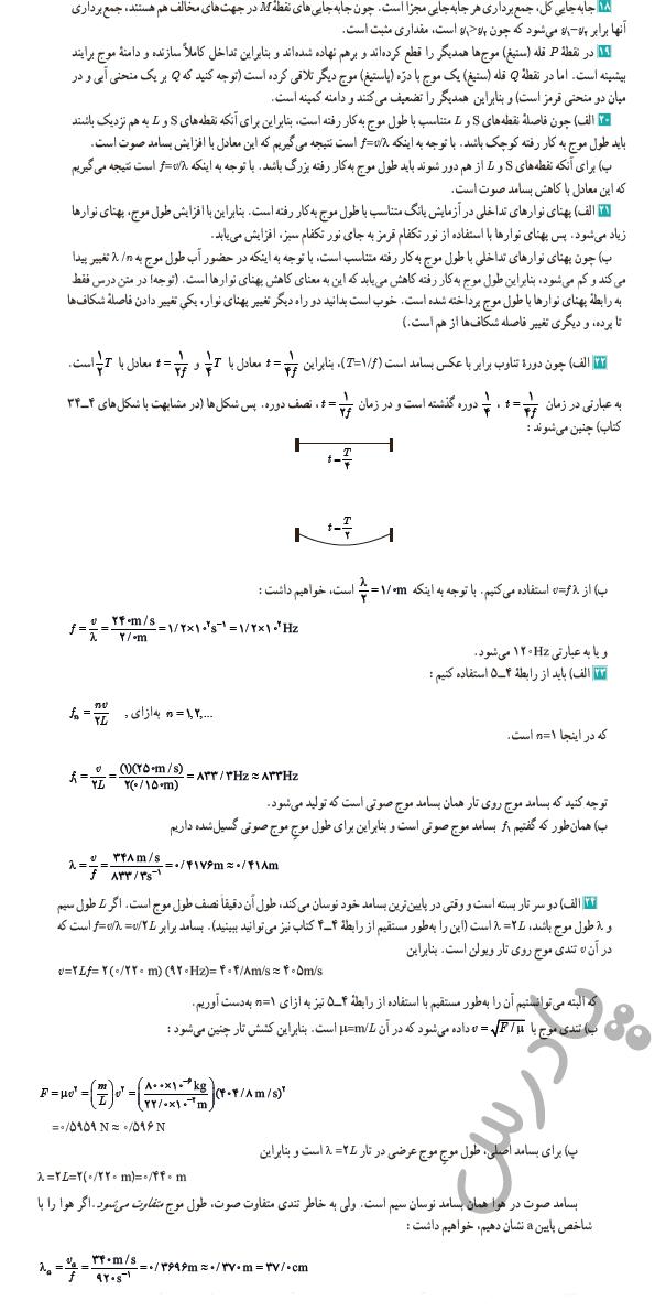 حل مسائل 18 تا24 آخر فصل 4 فیزیک دوازدهم