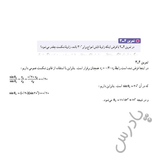 حل تمرین 3 فصل 4 فیزیک دوازدهم