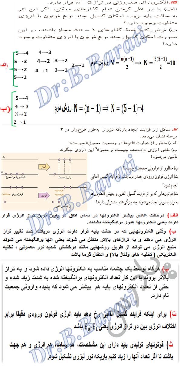 حل مسائل 15 و16 فصل 5 فیزیک دوازدهم ریاضی