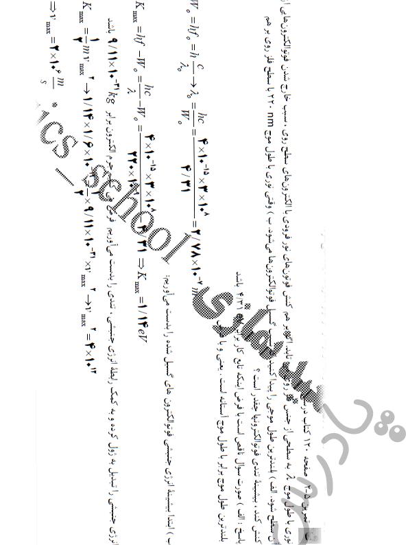 حل تمرین 2 فصل 5 فیزیک دوازدهم ریاضی