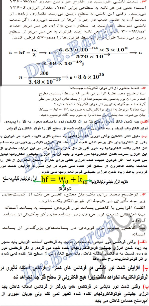 حل مسائل 4 تا6 فصل 5 فیزیک دوازدهم ریاضی