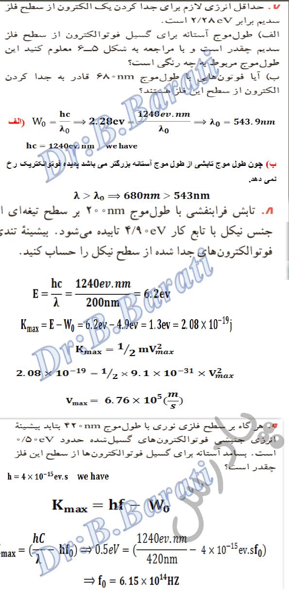 حل مسائل 7تا9 فصل5 فیزیک دوازدهم ریاضی