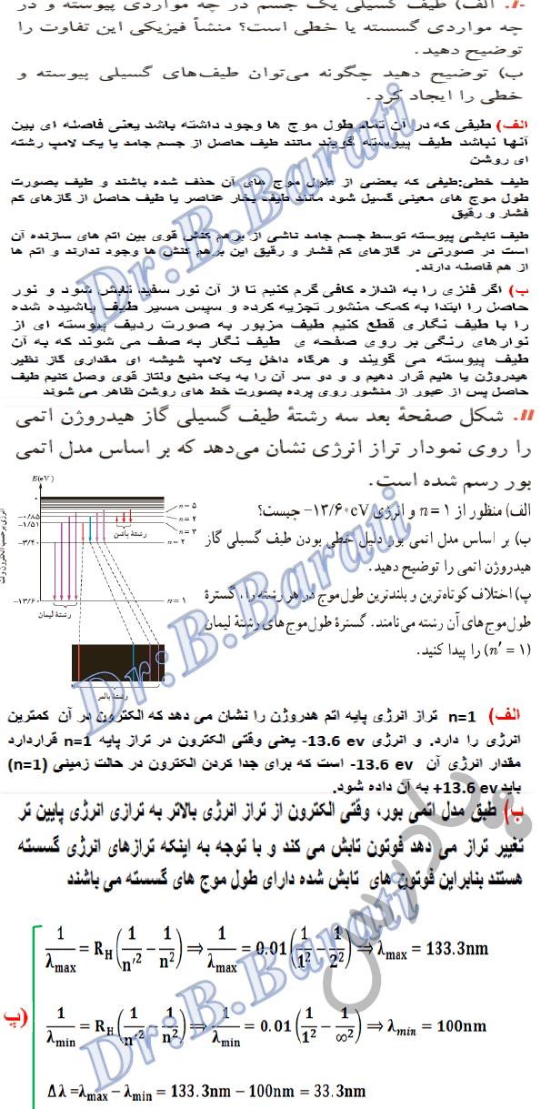 حل مسائل 9 و10 فصل 5 فیزیک دوازدهم ریاضی