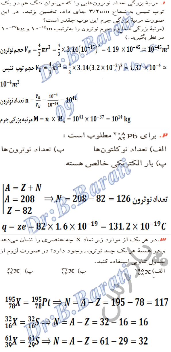حل مسائل 1 تا3 فصل 6 فیزیک دوازدهم ریاضی