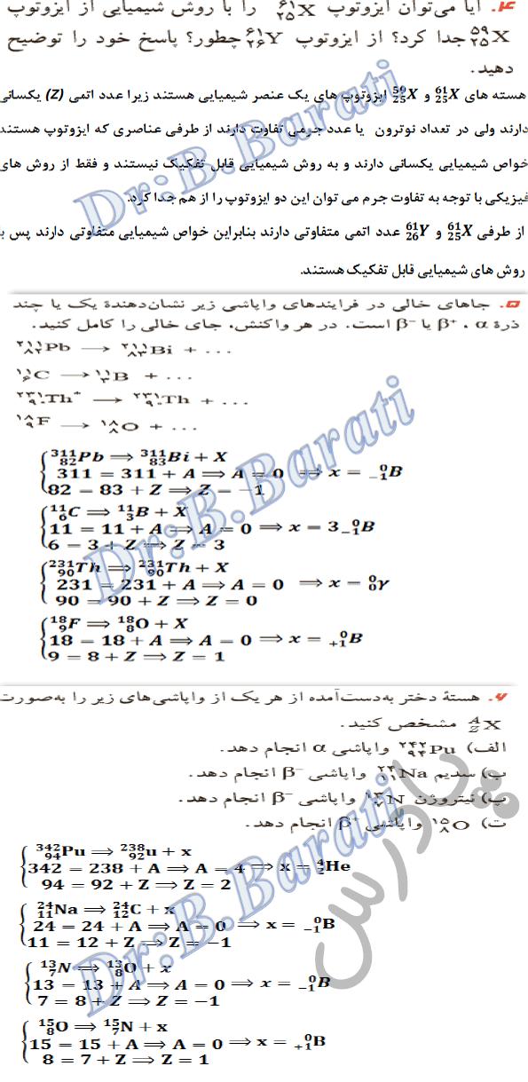 حل مسائل 4تا 6 فصل 6 فیزیک دوازدهم ریاضی