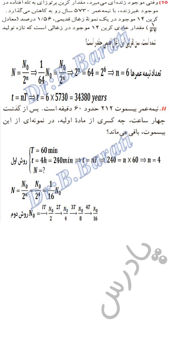 حل مسائل 10 و11 فصل 6 فیزیک دوازدهم ریاضی