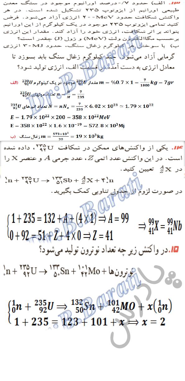 حل مسائل 13و14 فصل 6 فیزیک دوازدهم ریاضی