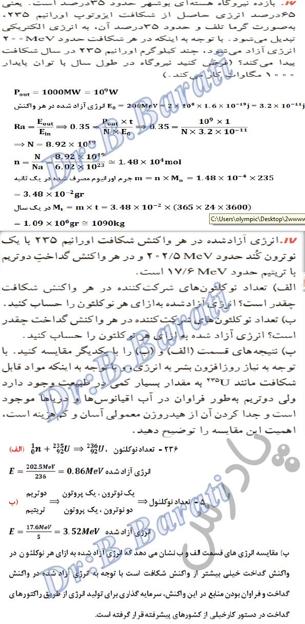 حل مسائل16و17 فصل 6 فیزیک دوازدهم ریاضی