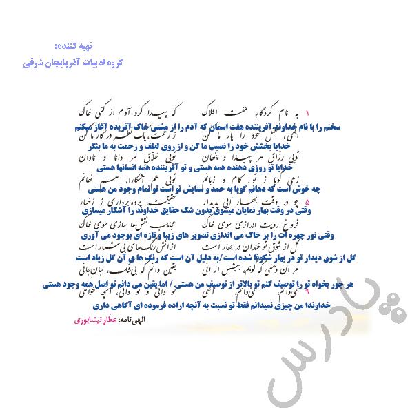 معنی شعر ستایش فارسی دهم