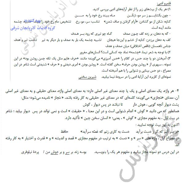 پاسخ قلمرو ادبی درس 1 فارسی دهم
