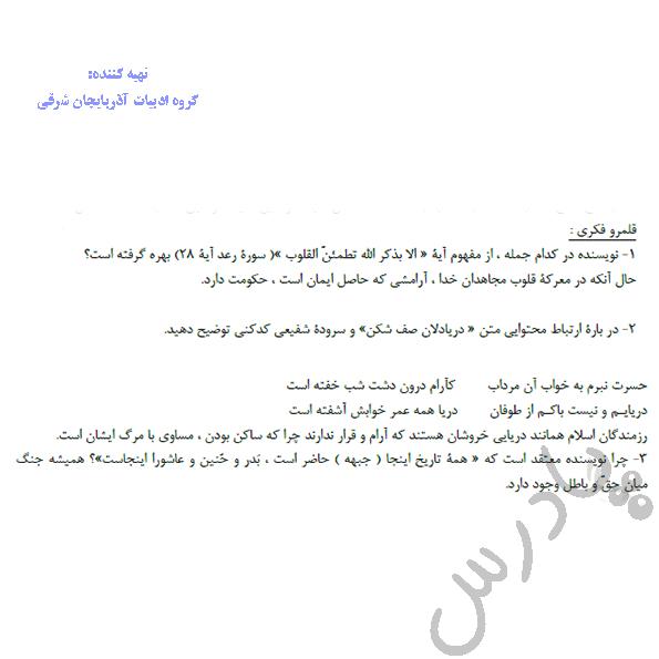 پاسخ قلمرو فکری درس 10 فارسی دهم