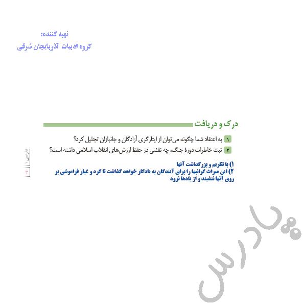 جواب درک و دریافت درس 11 فارسی دهم