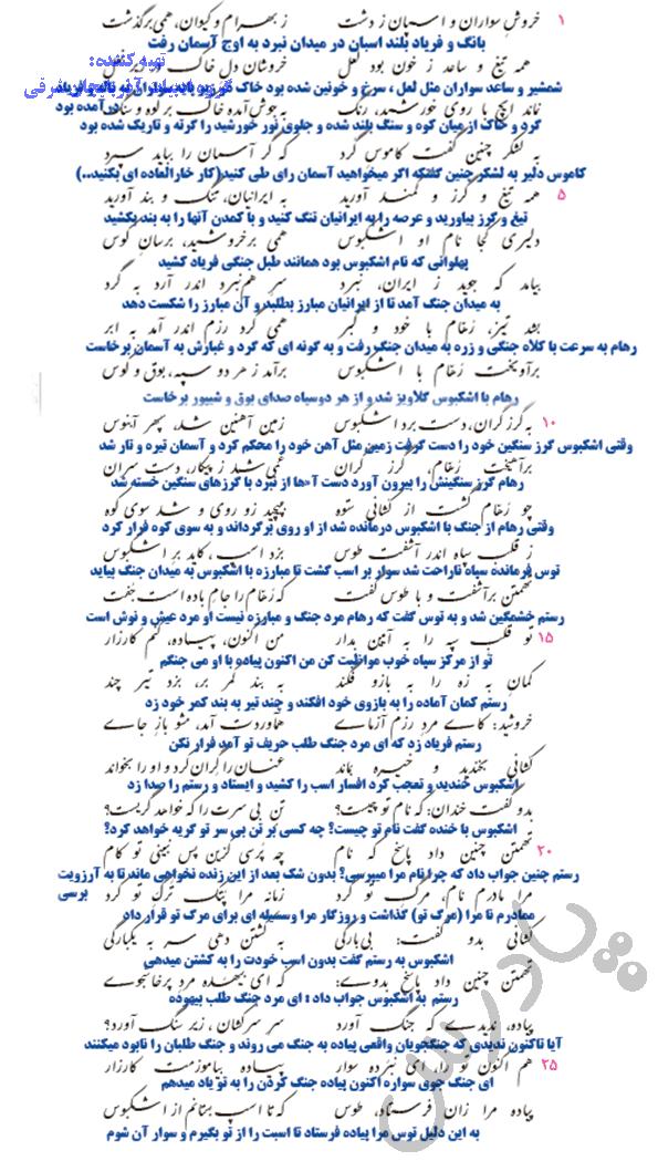 معنی شعر رستم و اشکبوس فارسی دهم