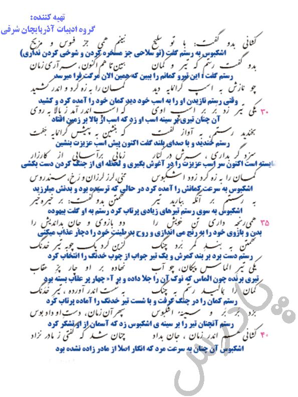 ادامه معنی شعر رستم و اشکبوس فارسی دهم