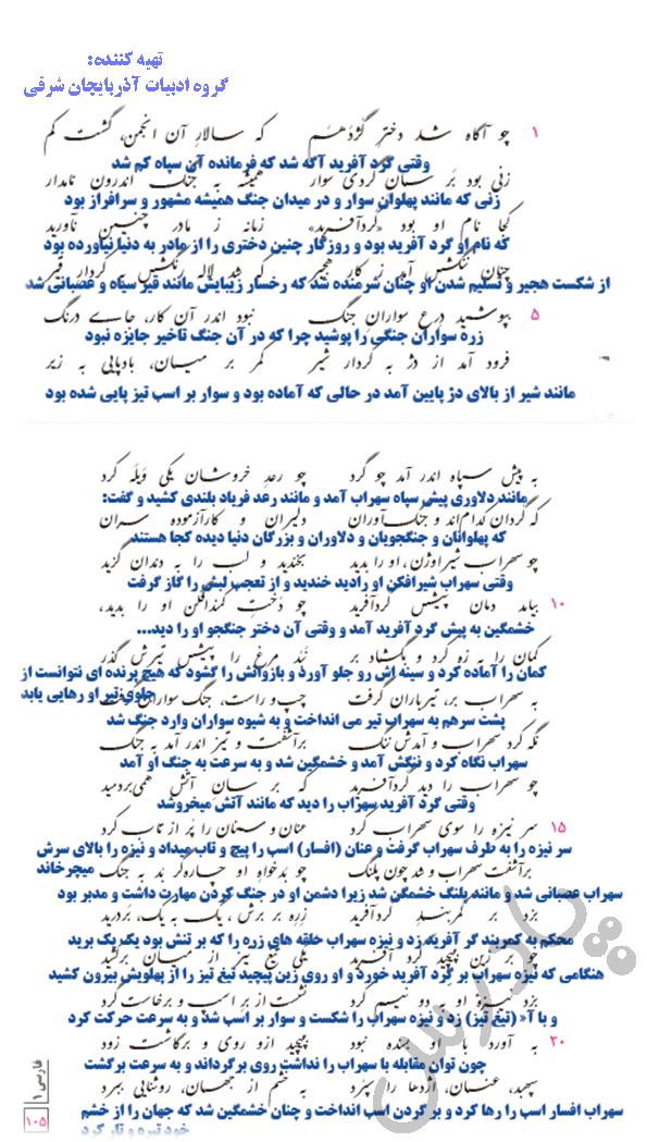 معنی شعر گردآفرید فارسی دهم