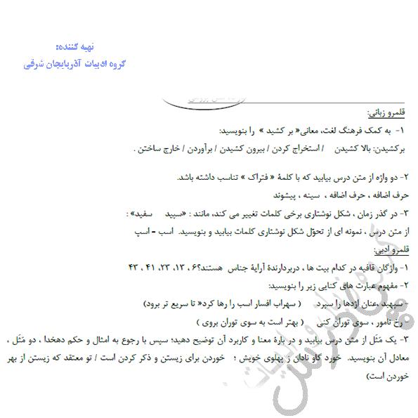 پاسخ قلمرو زبانی و ادبی درس 13 فارسی دهم