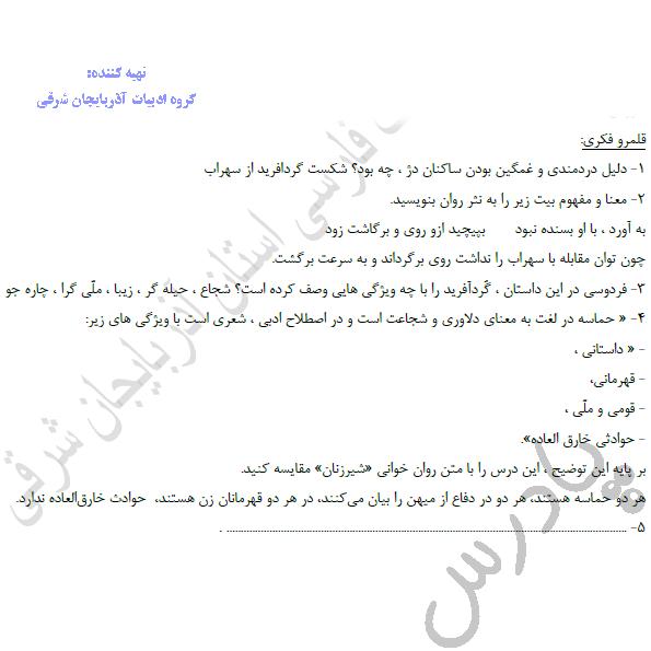 پاسخ قلمرو فکری درس 13 فارسی دهم