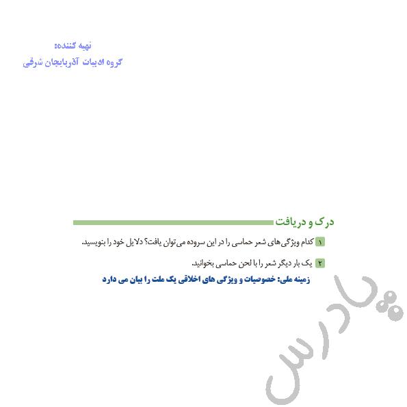 جواب درک و دریافت درس 13 فارسی دهم