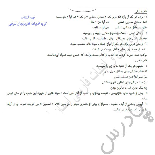 جواب قلمرو زبانی درس 16 فارسی دهم