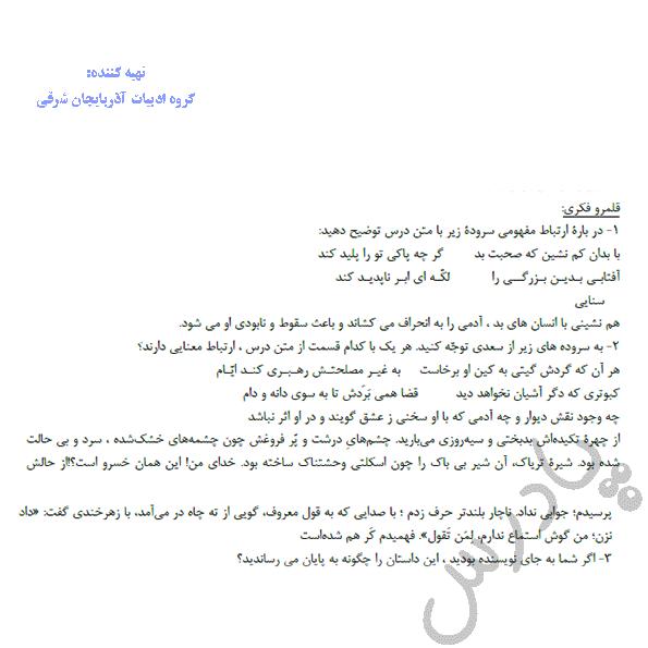 جواب قلمرو ادبی وفکریدرس 16  فارسی دهم