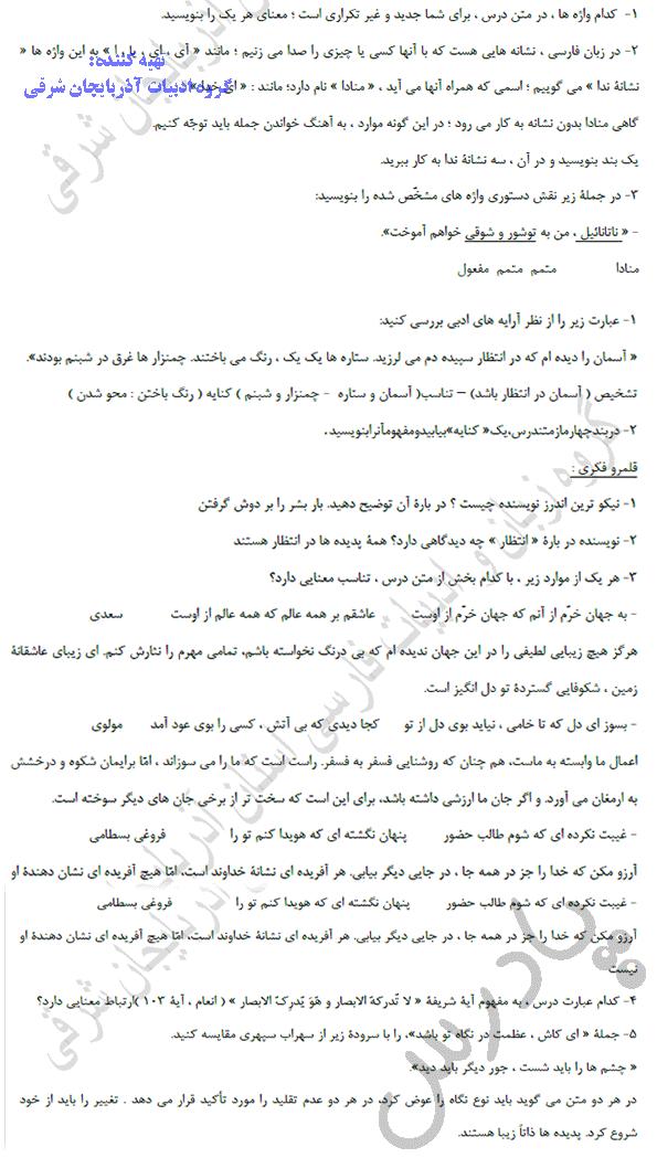 جواب قلمرو زبانی،ادبی و فکری درس 18 فارسی دهم