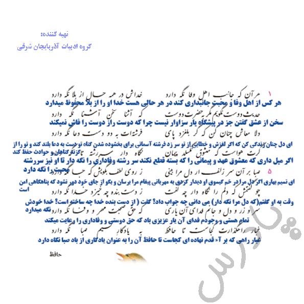 معنی شعر مهر و وفا فارسی دهم