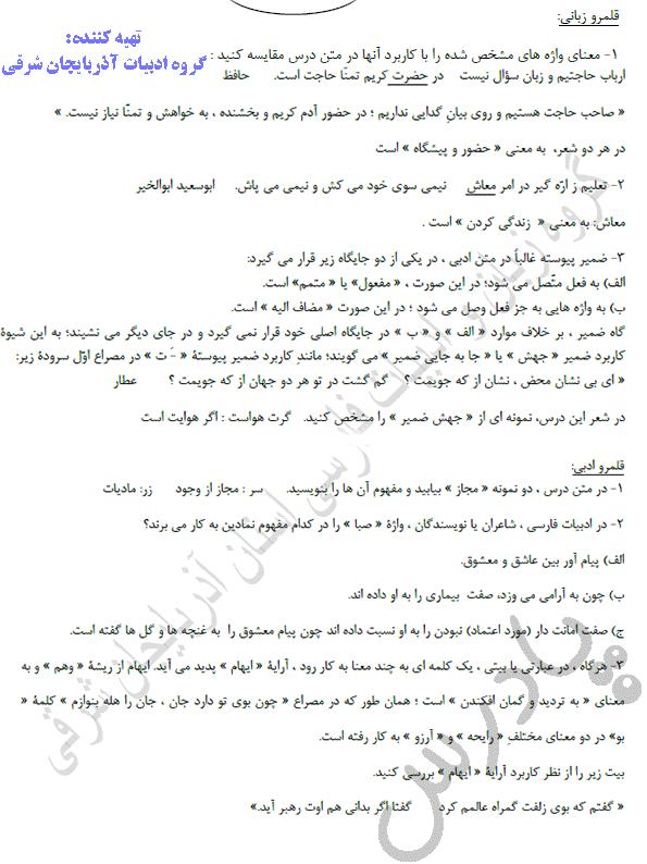 پاسخ قلمرو زبانی و ادبی درس 6 فارسی دهم