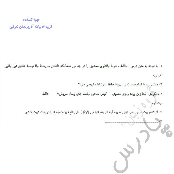 پاسخ قلمرو فکری درس 6 فارسی دهم