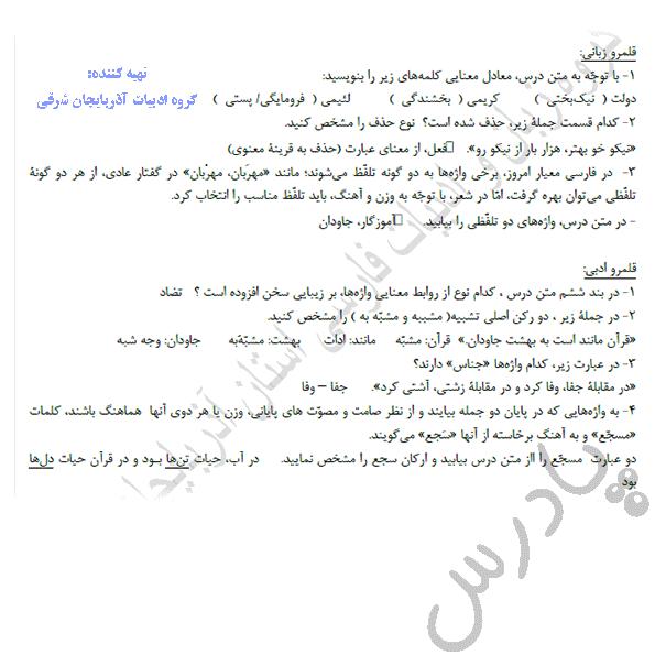 پاسخ قلمرو زبانی و ادبی درس 7 فارسی دهم