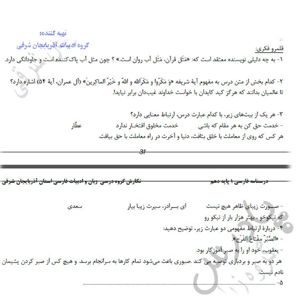 پاسخ قلمرو فکری درس 7 فارسی دهم