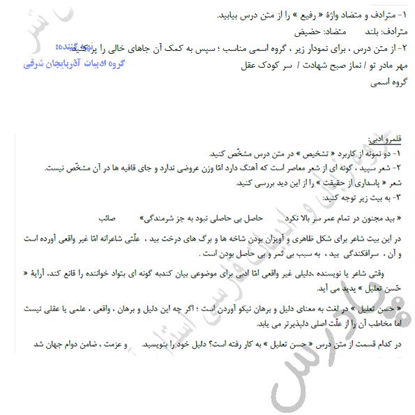 پاسخ قلمرو زبانی و ادبی درس 8 فارسی دهم