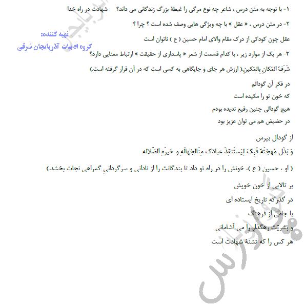 پاسخ قلمرو ادبی و فکری درس 8 فارسی دهم