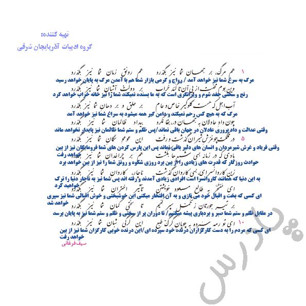 معنی شعر بیداد ظالمان درس 9 فارسی دهم